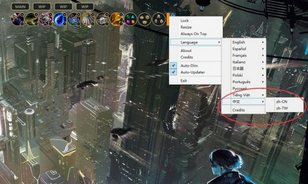 云顶之弈小工具(TFT-Overlay)V1.9.8 免费版