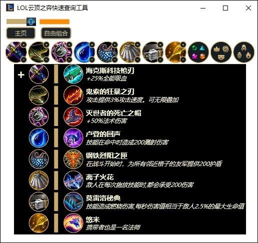 云顶之弈卡池记牌辅助V1.9.8 中文版