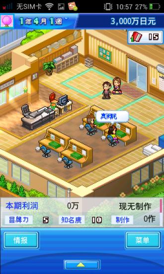 动画工作室物语V2.0.8 手机版