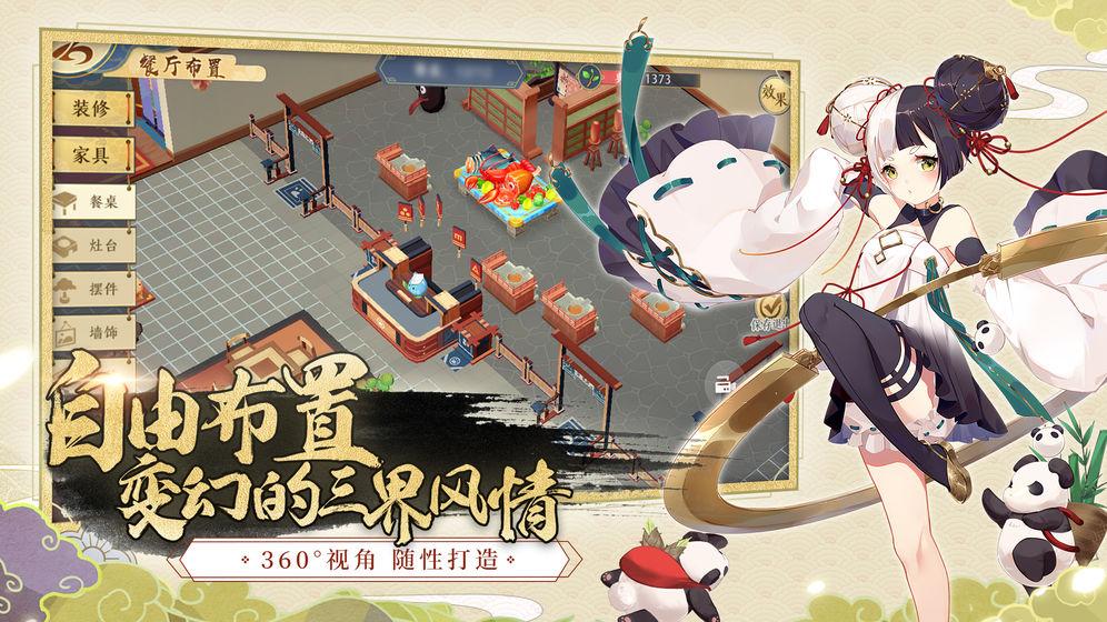 精灵食肆手游下载-精灵食肆安卓版/ios版/PC版下载-攻略-礼包-飞翔游戏库