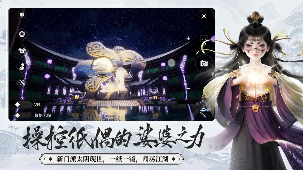 一梦江湖V23 官方正版