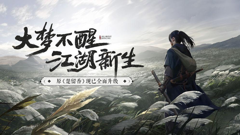 一梦江湖V23 新生版