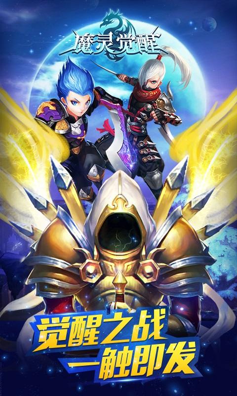 是一款魔幻类的RPG游戏,游戏拥有电影级别的画质,游戏的操作简单,技能炫酷,游戏的玩法非常多样化