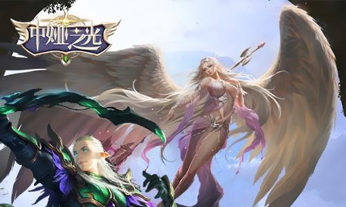 52z飞翔网小编整理了【中娅之光・游戏合集】,提供中娅之光下载、中娅之光官方版手游、中娅之光变态版/破解版/vip下载。游戏采用Unity3D引擎技术开发,搭配端游级别的游戏画质和场景设计,将引领你进入全新魔法世界,在龙与神魔的传奇中畅游世界,创造新的英雄史诗,更有奇幻剧情,超大野外BOSS、组队竞技等丰富的玩法等你来战。