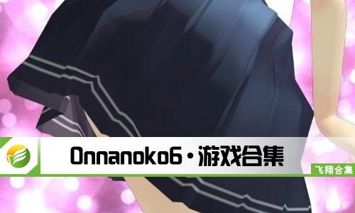 Onnanoko6·10分3D游戏 合集