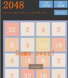 2048新挑战