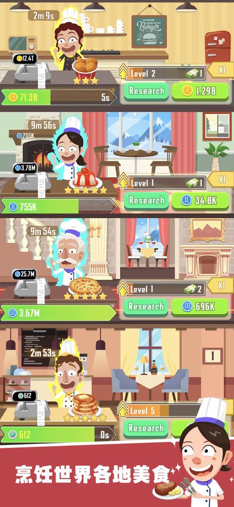 美食餐厅(Idle Cook)V38.0 苹果版