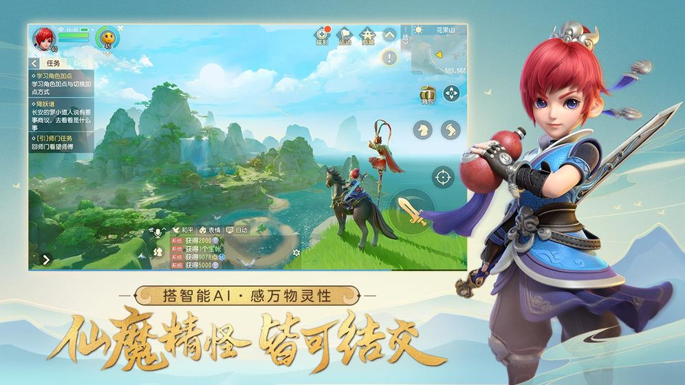 梦幻西游三维版V1.0 最新版