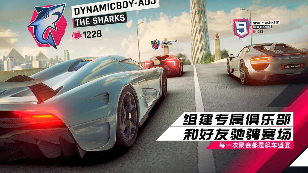 狂野飙车9:竞速传奇V1.1 最新版