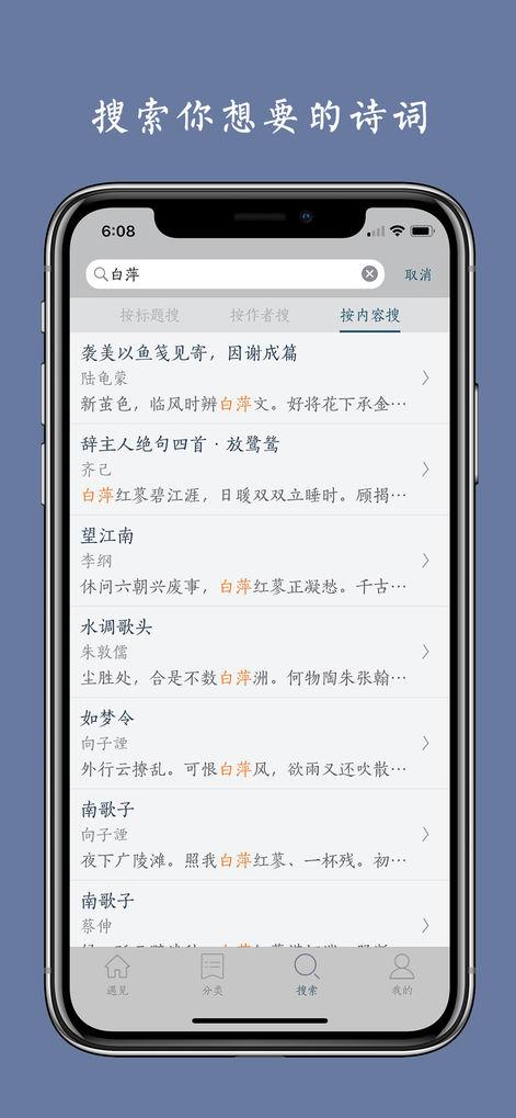 西江月V2.0.1 安卓版
