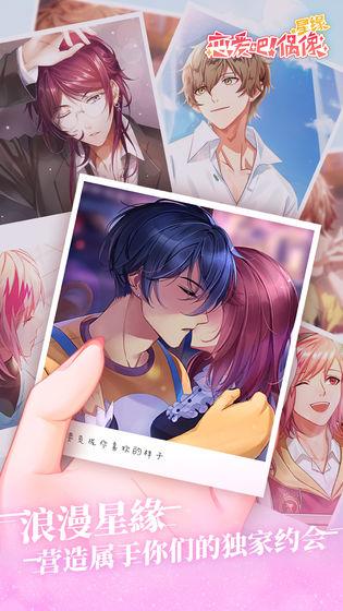 星缘:恋爱吧偶像V1.0 安卓版