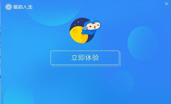 驱动人生网卡版V7.1.21.68 官方版