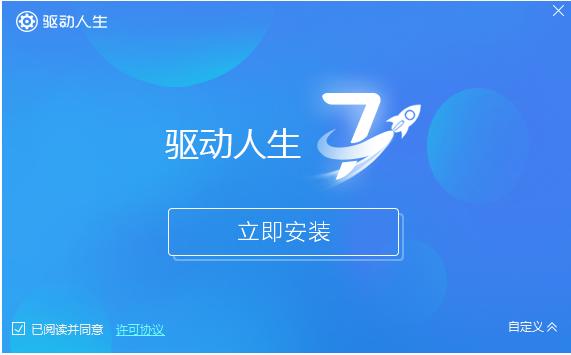 驱动人生V7.2.4.16 官方版