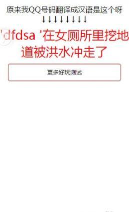 趣味翻译QQ号