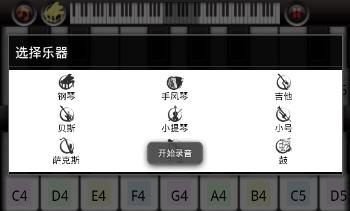 Piano HeroV1.2.3 安卓版