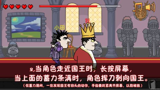 刺杀国王V1.2.0 新版