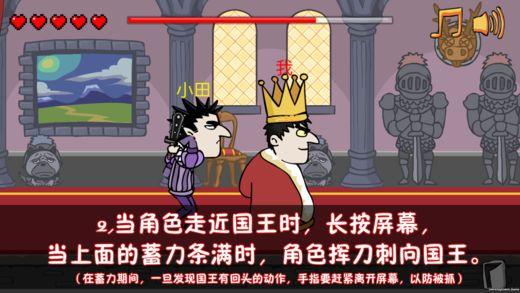刺杀国王V1.2.0 无限复活版