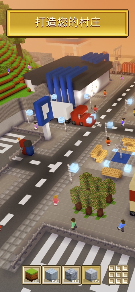 块工艺的造城模拟V3.0.6 苹果版