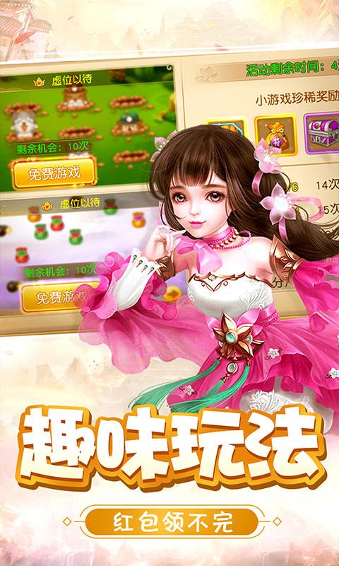 梦幻少侠V1.0.5.3 满V版