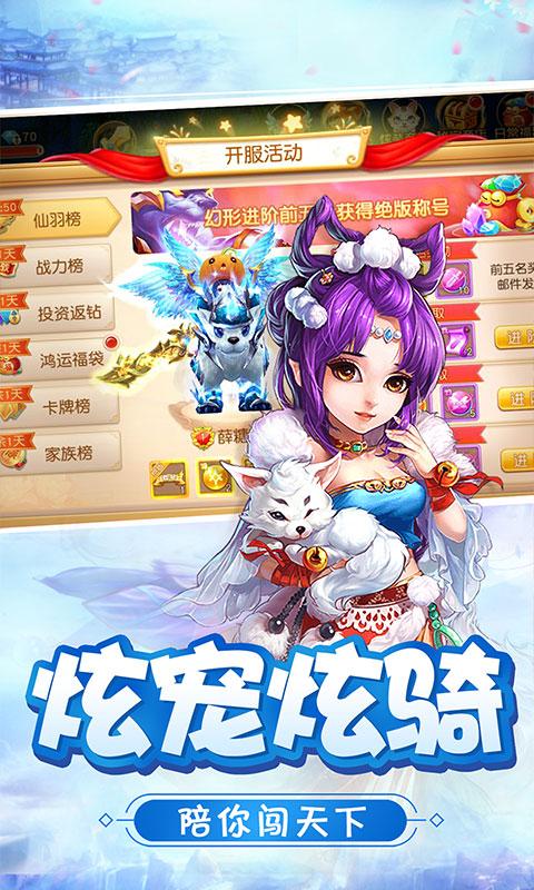 梦幻少侠V1.0.5.3 飞升版