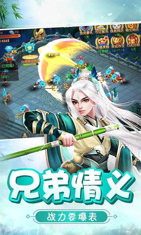 梦幻少侠V1.0.5.3 无限版