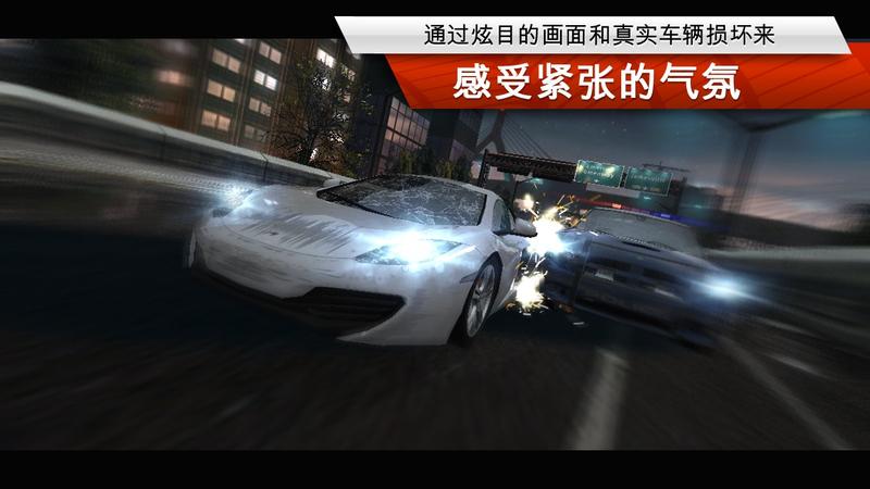 极品飞车17V1.3.128 最新版