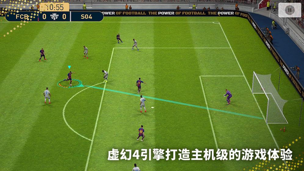 实况足球V3.3.0 手机版