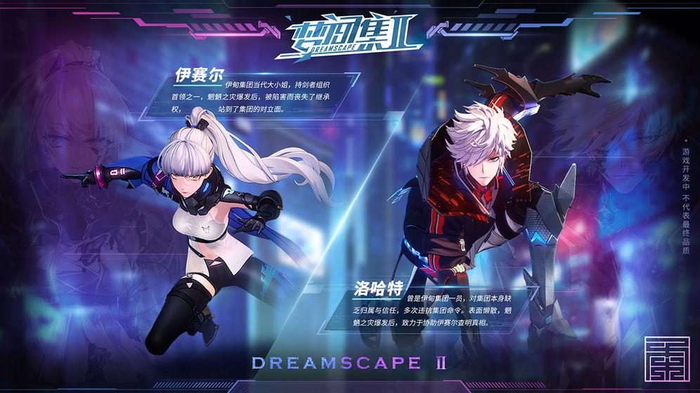 梦间集2V1.0 最新版