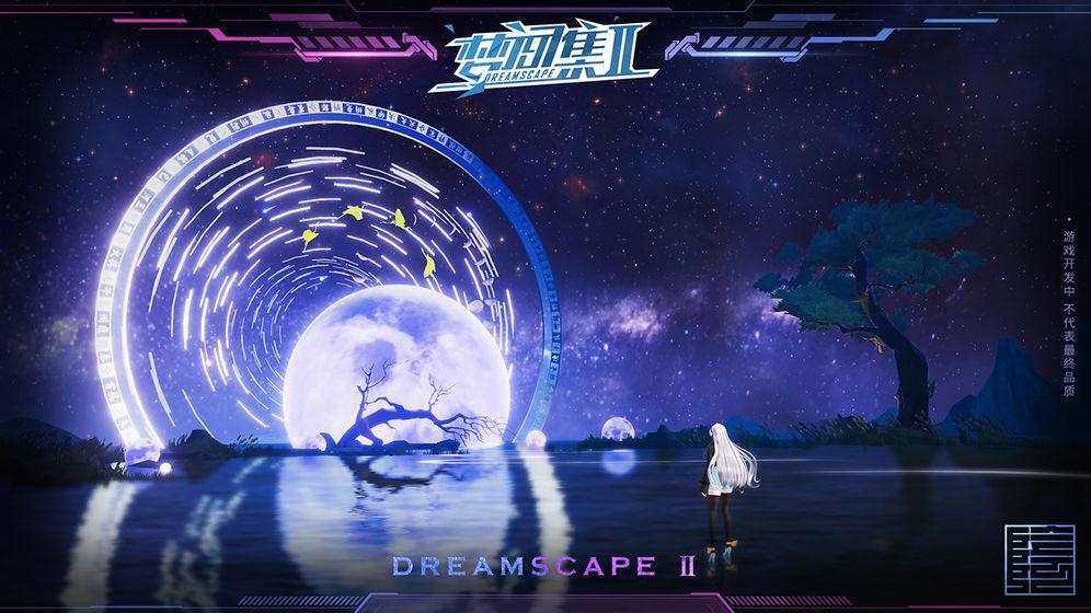 梦间集2V1.0 官网版