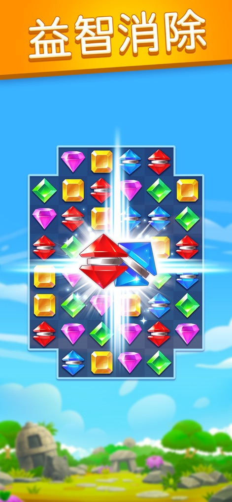 宝石消除世界V1.0 苹果版