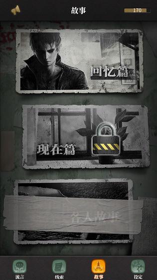 流言侦探下载_流言侦探官网手游_流言侦探安卓/苹果版/电脑版下载_飞翔游戏库