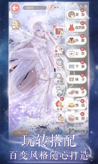 奇迹暖暖V7.6.1 最新版