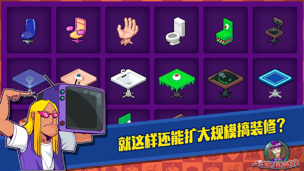 「大家饿餐厅手游」大家饿餐厅正式下载-大家饿餐厅安卓/苹果版/电脑版下载-飞翔游戏库