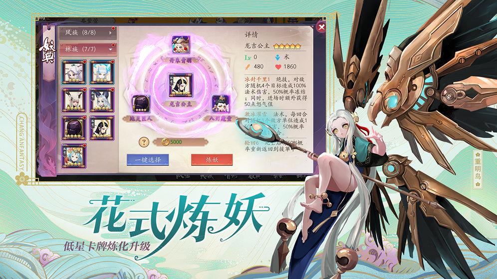 长安幻世绘V1.0 正式版