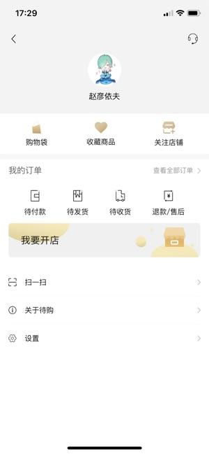 待购V1.2.0 IOS版