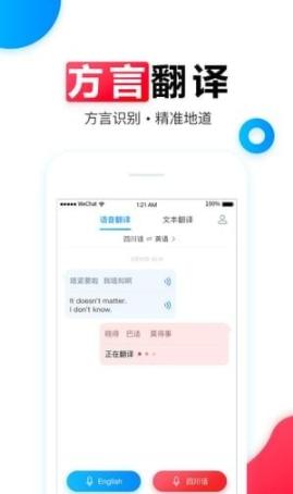 讯飞翻译机V1.0.0005 安卓版