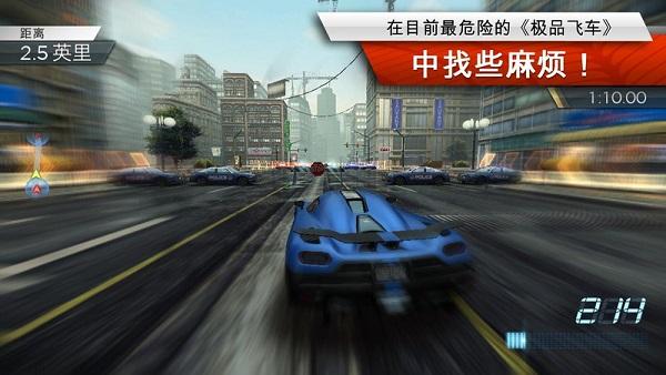 极品飞车9V1.0 破解版