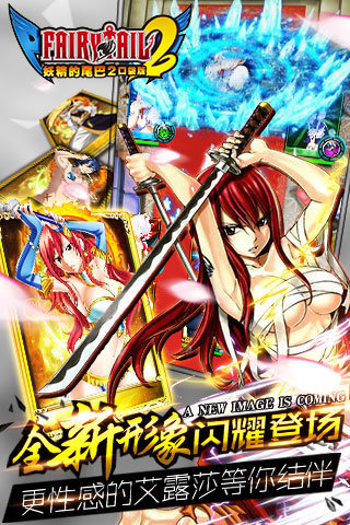 妖精的尾巴2V4.10.106 iOS版