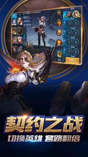 王者荣耀V1.54.1.3 苹果版截图2