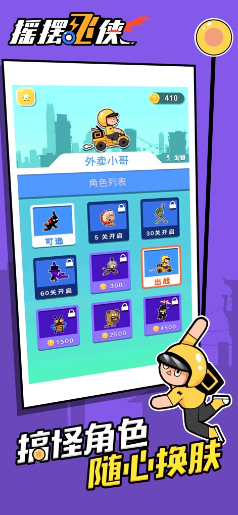 摇摆飞侠V1.0.3 苹果版