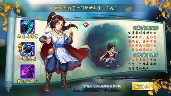 悠悠江湖传V1.0 官方版