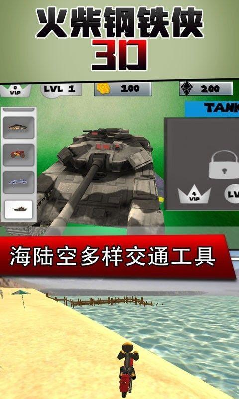 火柴钢铁人V1.0 最新版