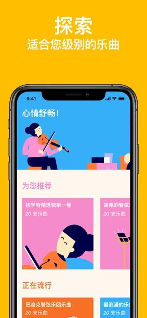 知音律V3.3.0 IOS版