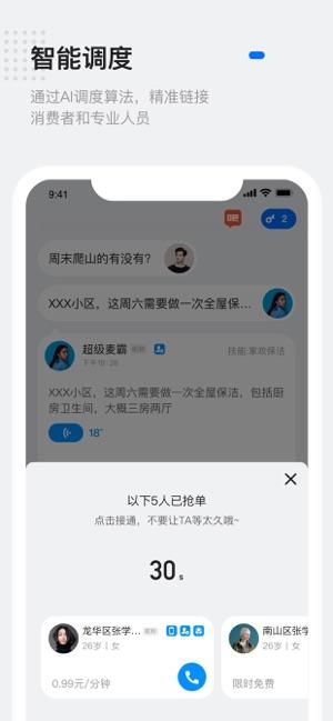 灵鸽V2.8.9 最新版