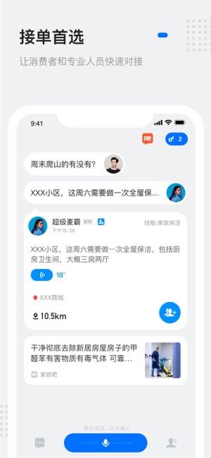 灵鸽V2.8.9 手机版