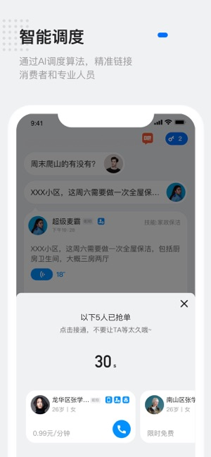灵鸽V2.8.9 赚钱版