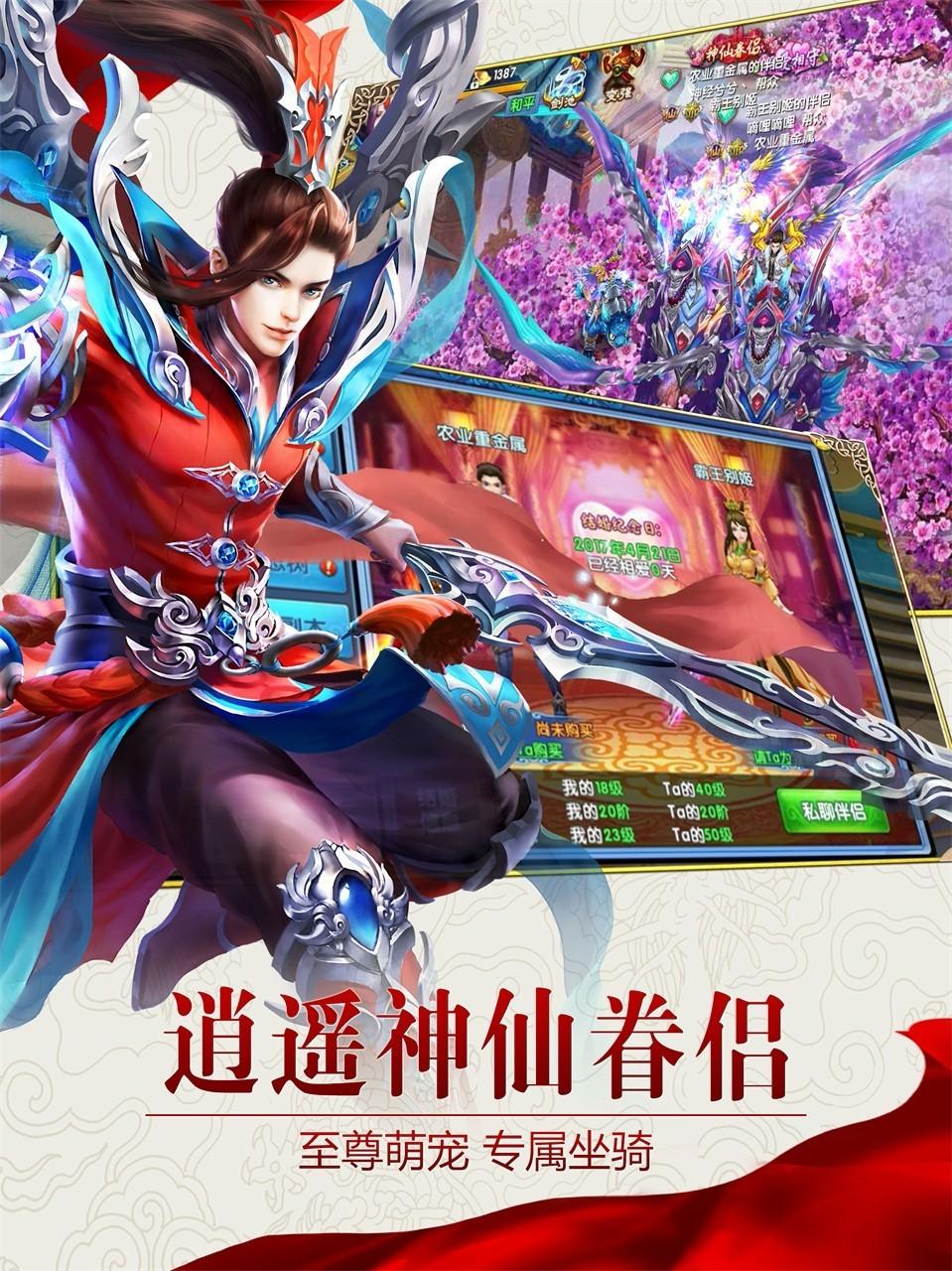 紫青双剑V1.0.5 超V版截图1