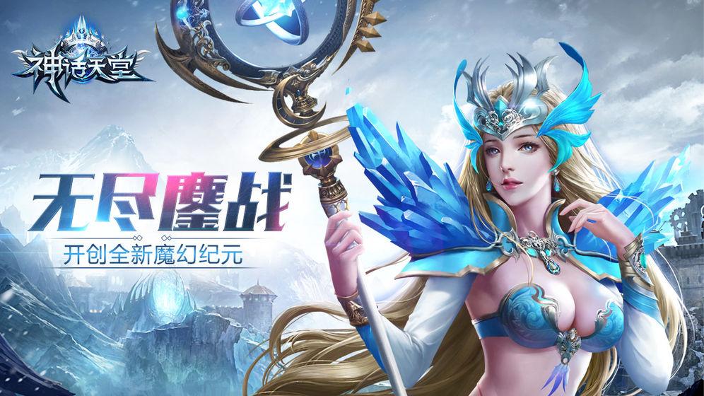 神话天堂下载,神话天堂官网手游,神话天堂安卓/iOS版/PC版下载,飞翔游戏库