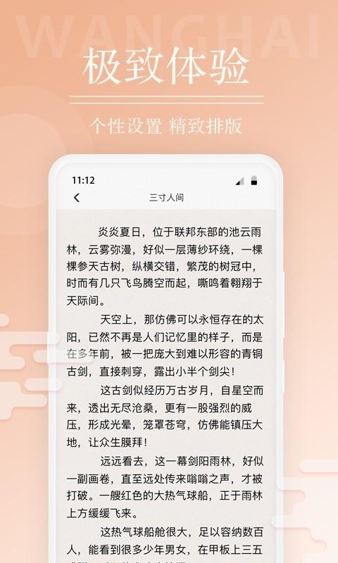 望海阅读V2.1.2 安卓版
