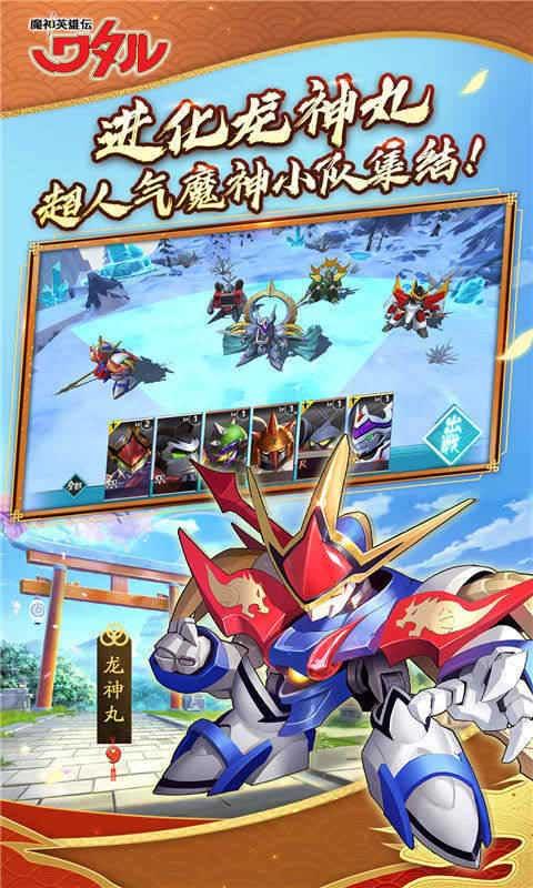 魔神英雄传V1.0 正式版